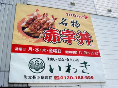 長沼町〜「いわき」の赤字丼