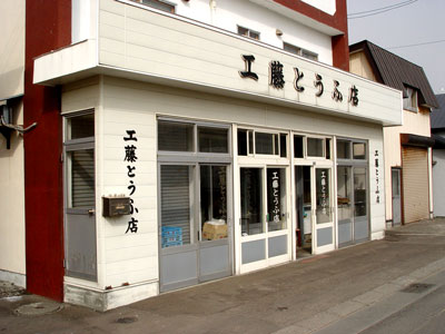 石狩川河口渡船場跡と工藤とうふ店
