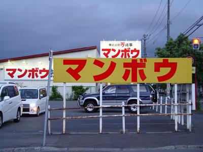 ラーメン ・ つけ麺 ・ マンボウオフ!