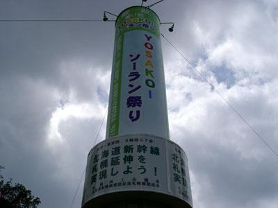 好きです。sapporo / 嫌いです。yosakoi