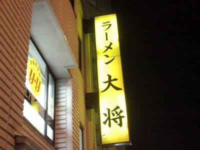 ラーメン大将〜あの幻のメニューが!