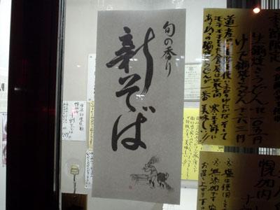 大竹製麺所〜新そば食べました!