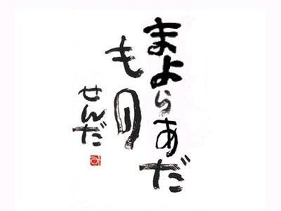 「和食処 ゆうなぎ」のマヨネーズラーメン