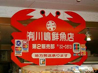 ちょいと小樽まで〜川嶋鮮魚店のニシン漬け