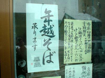 年越しは、大竹製麺所の手打ちソバで!