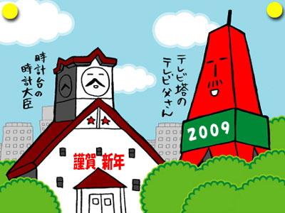 謹賀新年!札幌・七福観光スポット巡り(後編)