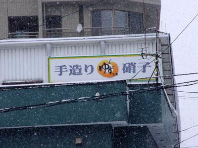 対決! 北海十勝餃子 vs ぎょうざの宝永
