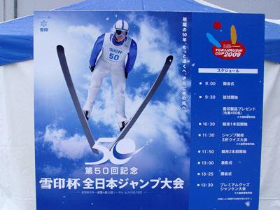 雪印杯ジャンプ〜宮の森シャンツェへカマン!!