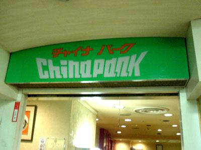 『大盛の星』〜mojama、チャイナパークに現る!