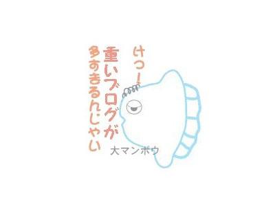 ニチジョー的にフリーズ上等!ネットサーフィン挫折B-blog in 東京