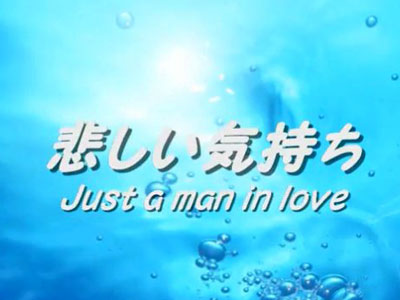 悲しい気持ち 〜 Just a man in love