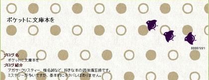 拝啓 北海道の皆様 6〜東京生活の楽しみ
