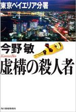 虚構の殺人者 / 東京ベイエリア分署 (今野 敏)