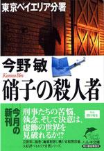 硝子の殺人者 / 東京ベイエリア分署 (今野 敏)