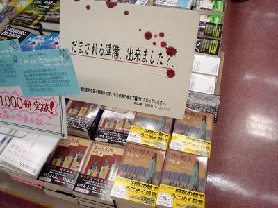今邑彩 「卍の殺人」復刊!