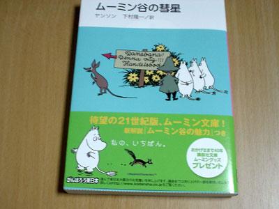講談社 ムーミングッズ&特製ブックカバープレゼント!