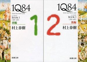1Q84 BOOK1 〈4月−6月〉 (村上春樹)