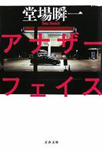アナザーフェイス (堂場瞬一)