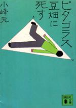ピタゴラス豆畑に死す (小峰 元)