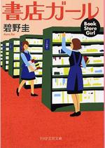 書店ガール (碧野 圭)