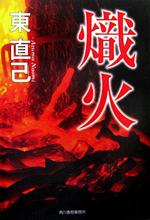 熾火 (東 直己)