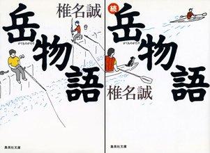 岳物語 / 続 岳物語 (椎名誠)