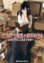 ビブリア古書堂の事件手帖 5 (三上 延)