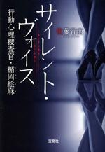 サイレント・ヴォイス 行動心理捜査官・楯岡絵麻 (佐藤青南)