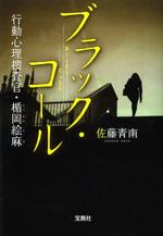 ブラック・コール 行動心理捜査官・楯岡絵麻 (佐藤青南)